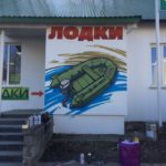 роспись стен для наружной рекламы в минске