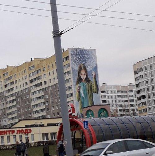 Мурал в Минске Притыцкого